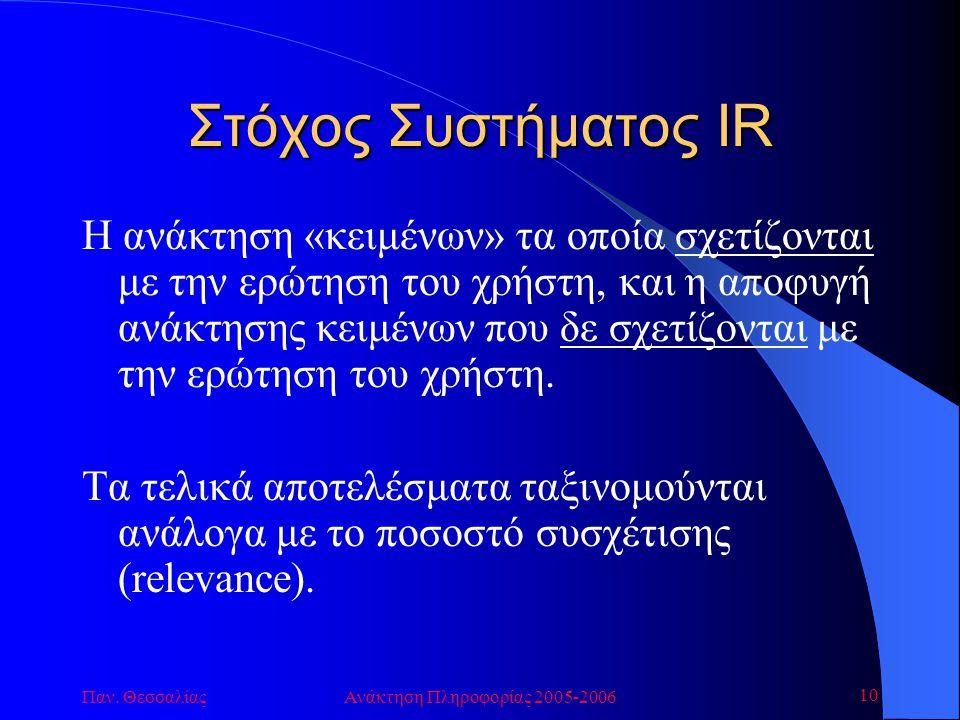 Παν. ΘεσσαλίαςΑνάκτηση Πληροφορίας 2005-2006 10 Στόχος Συστήματος IR Η ανάκτηση «κειμένων» τα οποία σχετίζονται με την ερώτηση του χρήστη, και η αποφυ