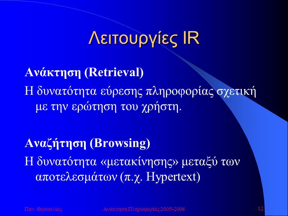 Παν. ΘεσσαλίαςΑνάκτηση Πληροφορίας 2005-2006 12 Λειτουργίες IR Ανάκτηση (Retrieval) Η δυνατότητα εύρεσης πληροφορίας σχετική με την ερώτηση του χρήστη