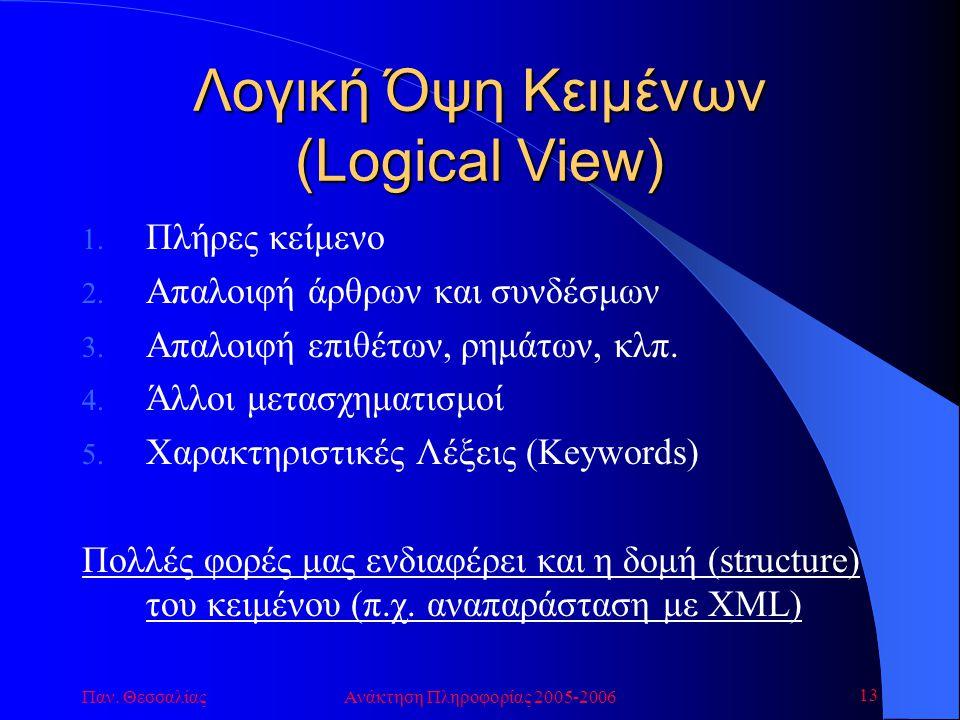 Παν. ΘεσσαλίαςΑνάκτηση Πληροφορίας 2005-2006 13 Λογική Όψη Κειμένων (Logical View) 1.