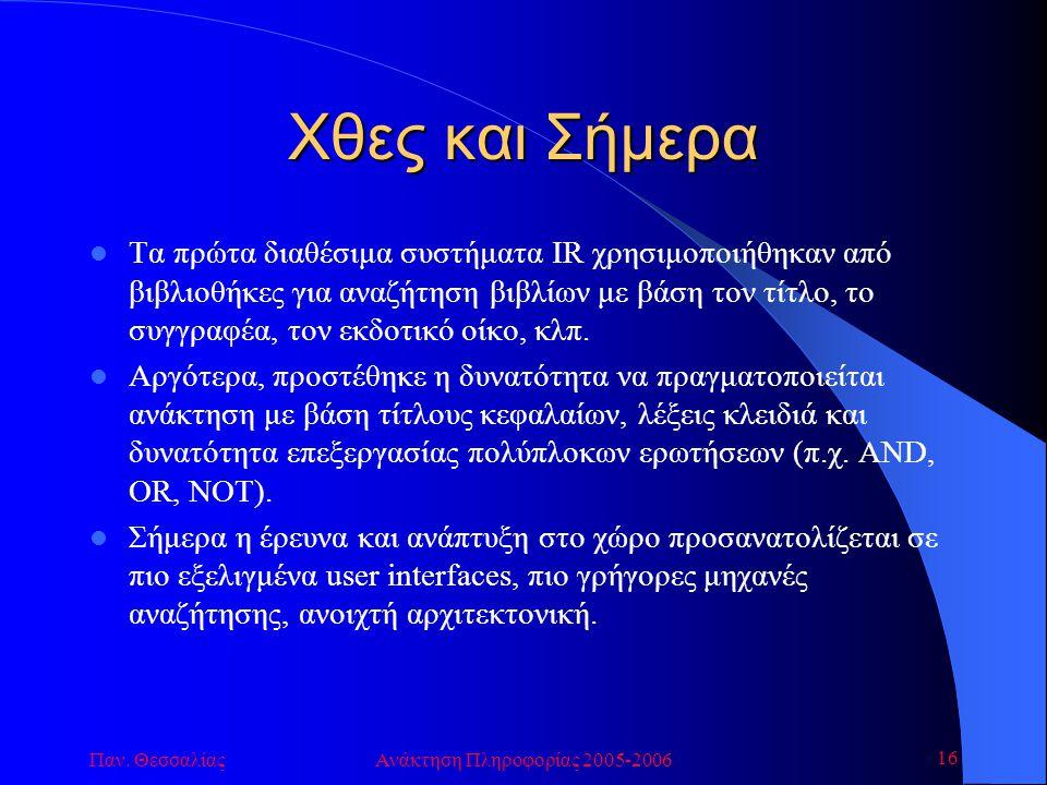 Παν. ΘεσσαλίαςΑνάκτηση Πληροφορίας 2005-2006 16 Χθες και Σήμερα Τα πρώτα διαθέσιμα συστήματα IR χρησιμοποιήθηκαν από βιβλιοθήκες για αναζήτηση βιβλίων