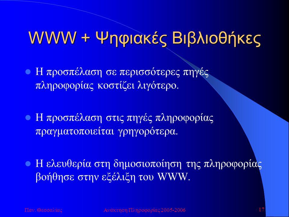 Παν. ΘεσσαλίαςΑνάκτηση Πληροφορίας 2005-2006 17 WWW + Ψηφιακές Βιβλιοθήκες Η προσπέλαση σε περισσότερες πηγές πληροφορίας κοστίζει λιγότερο. Η προσπέλ
