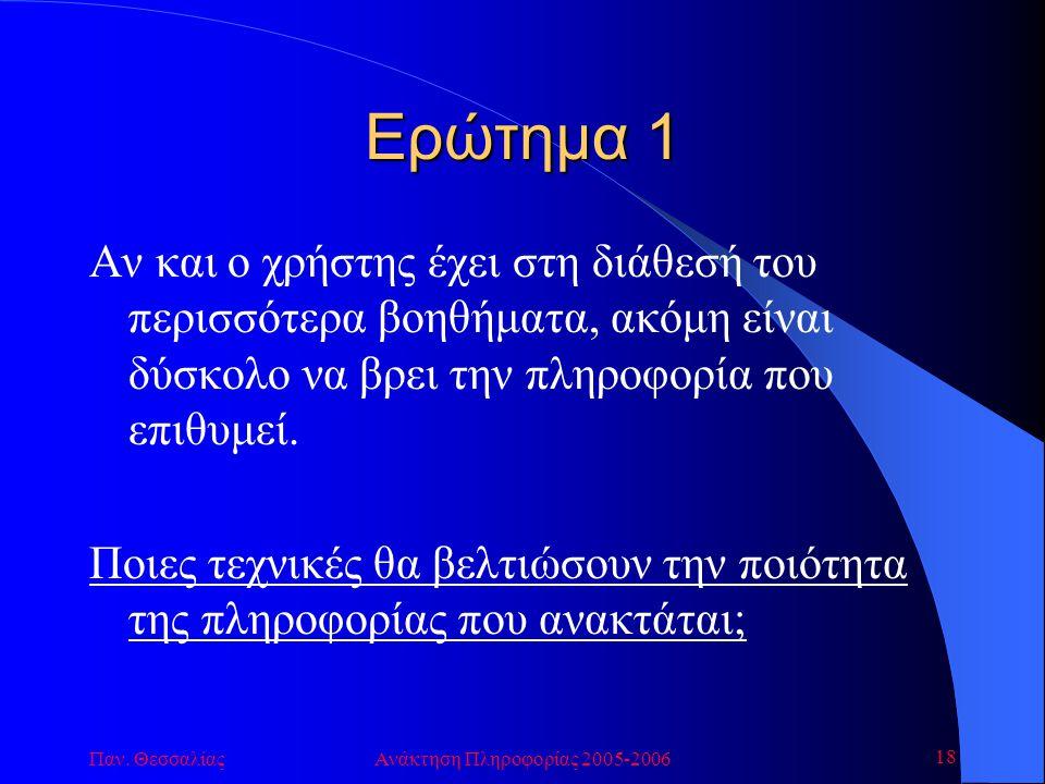 Παν. ΘεσσαλίαςΑνάκτηση Πληροφορίας 2005-2006 18 Ερώτημα 1 Αν και ο χρήστης έχει στη διάθεσή του περισσότερα βοηθήματα, ακόμη είναι δύσκολο να βρει την