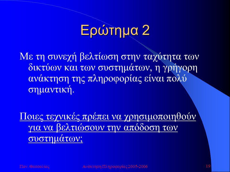Παν. ΘεσσαλίαςΑνάκτηση Πληροφορίας 2005-2006 19 Ερώτημα 2 Με τη συνεχή βελτίωση στην ταχύτητα των δικτύων και των συστημάτων, η γρήγορη ανάκτηση της π