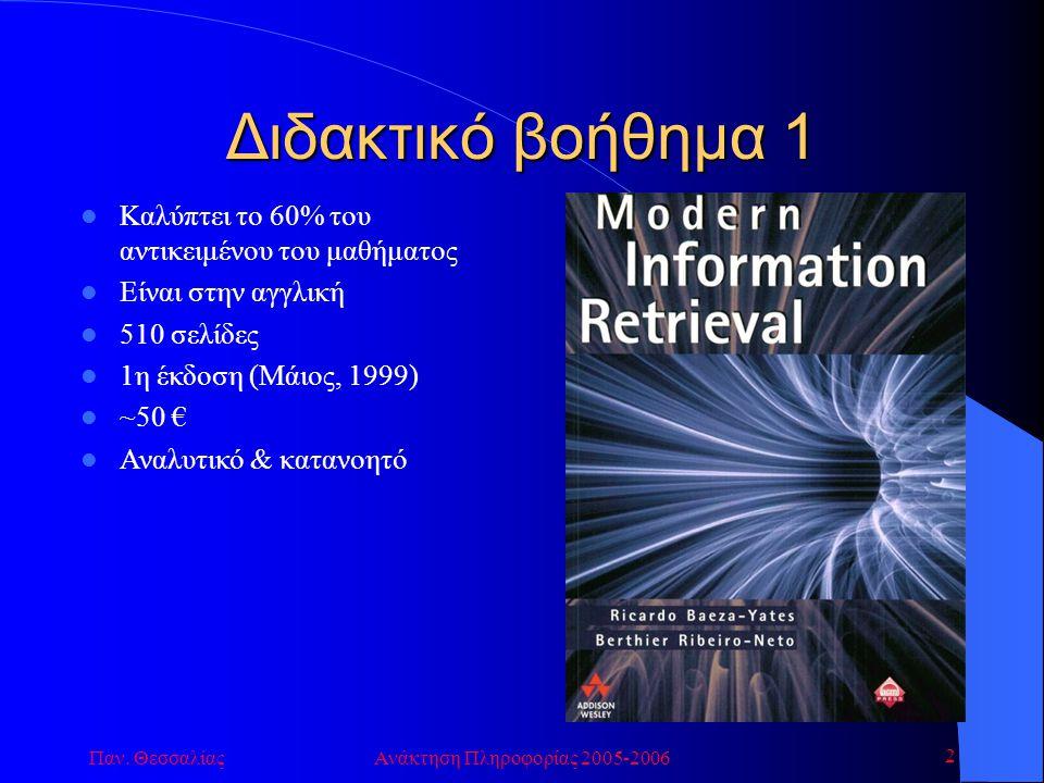 Παν. ΘεσσαλίαςΑνάκτηση Πληροφορίας 2005-2006 2 Διδακτικό βοήθημα 1 Καλύπτει το 60% του αντικειμένου του μαθήματος Είναι στην αγγλική 510 σελίδες 1η έκ