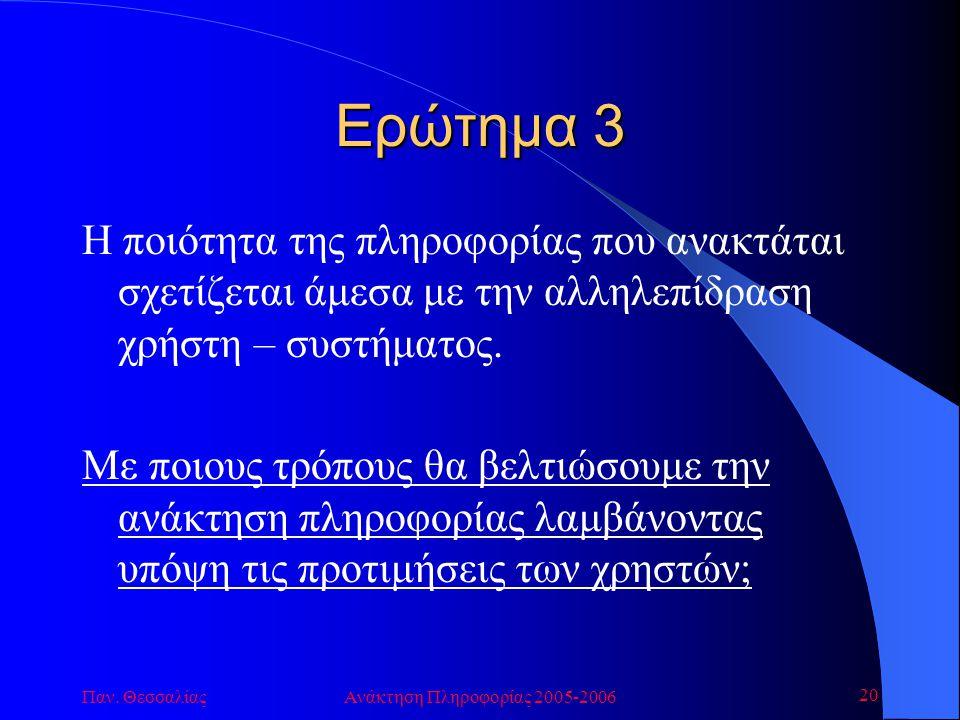 Παν. ΘεσσαλίαςΑνάκτηση Πληροφορίας 2005-2006 20 Ερώτημα 3 Η ποιότητα της πληροφορίας που ανακτάται σχετίζεται άμεσα με την αλληλεπίδραση χρήστη – συστ