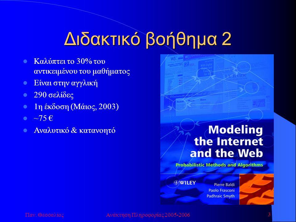 Παν. ΘεσσαλίαςΑνάκτηση Πληροφορίας 2005-2006 3 Διδακτικό βοήθημα 2 Καλύπτει το 30% του αντικειμένου του μαθήματος Είναι στην αγγλική 290 σελίδες 1η έκ