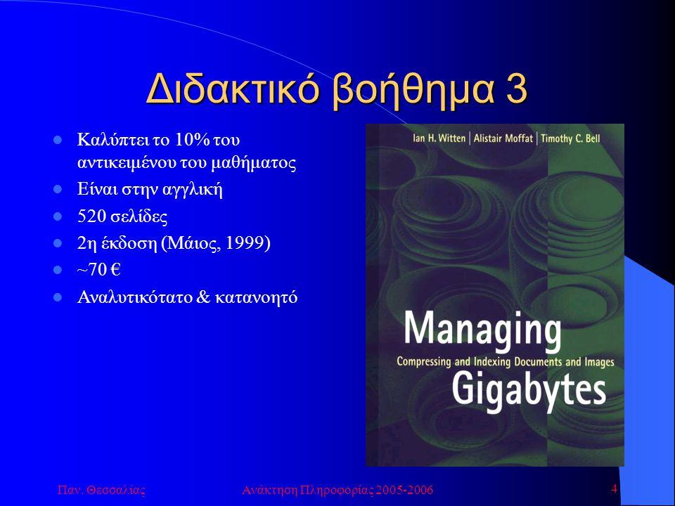 Παν. ΘεσσαλίαςΑνάκτηση Πληροφορίας 2005-2006 4 Διδακτικό βοήθημα 3 Καλύπτει το 10% του αντικειμένου του μαθήματος Είναι στην αγγλική 520 σελίδες 2η έκ