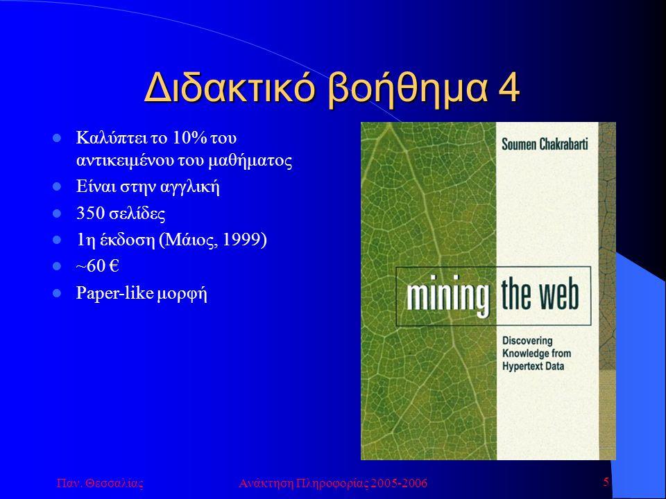 Παν. ΘεσσαλίαςΑνάκτηση Πληροφορίας 2005-2006 5 Διδακτικό βοήθημα 4 Καλύπτει το 10% του αντικειμένου του μαθήματος Είναι στην αγγλική 350 σελίδες 1η έκ