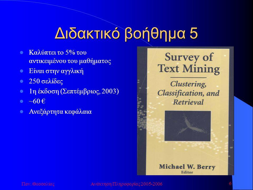 Παν. ΘεσσαλίαςΑνάκτηση Πληροφορίας 2005-2006 6 Διδακτικό βοήθημα 5 Καλύπτει το 5% του αντικειμένου του μαθήματος Είναι στην αγγλική 250 σελίδες 1η έκδ