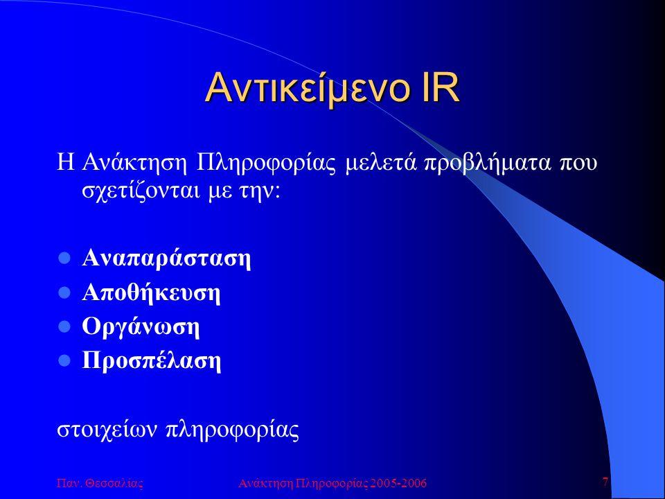 Παν. ΘεσσαλίαςΑνάκτηση Πληροφορίας 2005-2006 7 Αντικείμενο IR Η Ανάκτηση Πληροφορίας μελετά προβλήματα που σχετίζονται με την: Αναπαράσταση Αποθήκευση