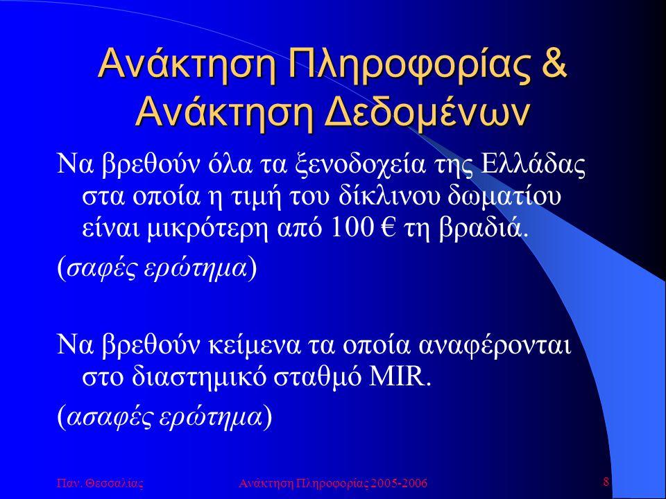 Παν. ΘεσσαλίαςΑνάκτηση Πληροφορίας 2005-2006 8 Ανάκτηση Πληροφορίας & Ανάκτηση Δεδομένων Να βρεθούν όλα τα ξενοδοχεία της Ελλάδας στα οποία η τιμή του