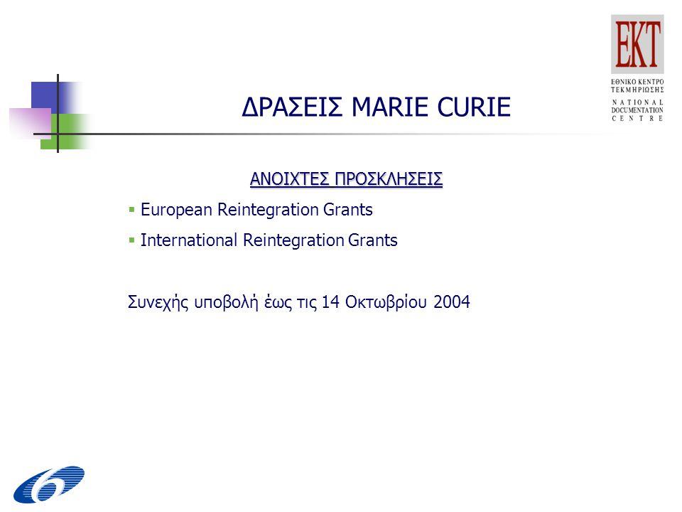 ΔΡΑΣΕΙΣ MARIE CURIE ΑΝΟΙΧΤΕΣ ΠΡΟΣΚΛΗΣΕΙΣ  European Reintegration Grants  International Reintegration Grants Συνεχής υποβολή έως τις 14 Οκτωβρίου 2004