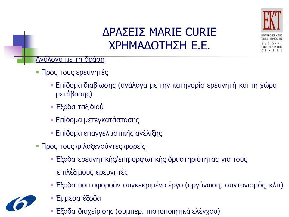 ΔΡΑΣΕΙΣ MARIE CURIE ΧΡΗΜΑΔΟΤΗΣΗ Ε.Ε.