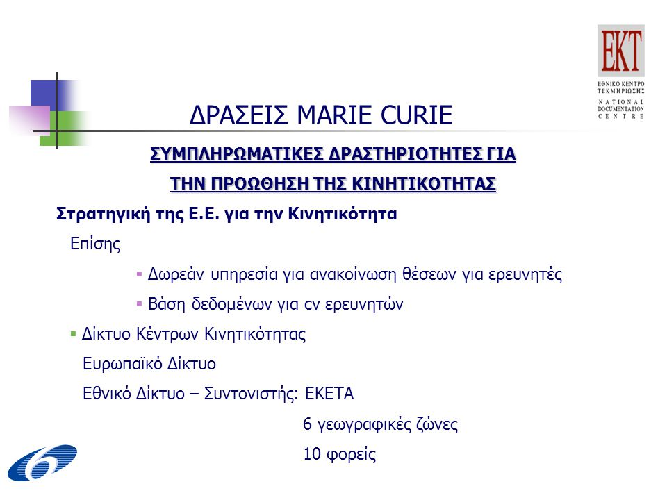 ΔΡΑΣΕΙΣ MARIE CURIE ΣΥΜΠΛΗΡΩΜΑΤΙΚΕΣ ΔΡΑΣΤΗΡΙΟΤΗΤΕΣ ΓΙΑ ΤΗΝ ΠΡΟΩΘΗΣΗ ΤΗΣ ΚΙΝΗΤΙΚΟΤΗΤΑΣ Στρατηγική της Ε.Ε.