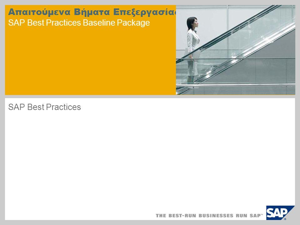 Απαιτούμενα Βήματα Επεξεργασίας SAP Best Practices Baseline Package SAP Best Practices