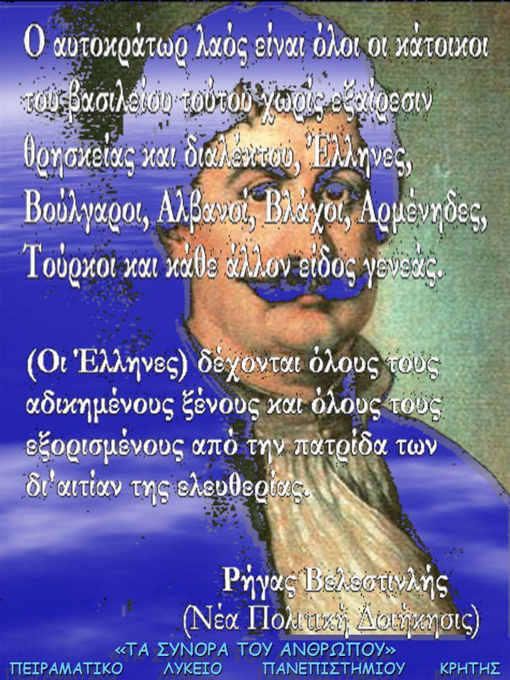 Θεωρούμε αυτές τις αλήθειες Θεωρούμε αυτές τις αλήθειες αυτονόητες: αυτονόητες: 1.όλοι οι άνθρωποι δημιουργούνται ίσοι 2.όλοι είναι προικισμένοι από τον Δημιουργό τους με ορισμένα απαράγραπτα δικαιώματα 3.μεταξύ αυτών είναι η ζωή, η ελευθερία και η επιδίωξη της ευτυχίας Thomas Jefferson Thomas Jefferson 3 ος Αμερικανός Πρόεδρος 3 ος Αμερικανός Πρόεδρος Θεωρούμε αυτές τις αλήθειες Θεωρούμε αυτές τις αλήθειες αυτονόητες: αυτονόητες: 1.όλοι οι άνθρωποι δημιουργούνται ίσοι 2.όλοι είναι προικισμένοι από τον Δημιουργό τους με ορισμένα απαράγραπτα δικαιώματα 3.μεταξύ αυτών είναι η ζωή, η ελευθερία και η επιδίωξη της ευτυχίας Thomas Jefferson Thomas Jefferson 3 ος Αμερικανός Πρόεδρος 3 ος Αμερικανός Πρόεδρος «ΤΑ ΣΥΝΟΡΑ ΤΟΥ ΑΝΘΡΩΠΟΥ» ΠΕΙΡΑΜΑΤΙΚΟ ΛΥΚΕΙΟ ΠΑΝΕΠΙΣΤΗΜΙΟΥ ΚΡΗΤΗΣ «ΤΑ ΣΥΝΟΡΑ ΤΟΥ ΑΝΘΡΩΠΟΥ» ΠΕΙΡΑΜΑΤΙΚΟ ΛΥΚΕΙΟ ΠΑΝΕΠΙΣΤΗΜΙΟΥ ΚΡΗΤΗΣ