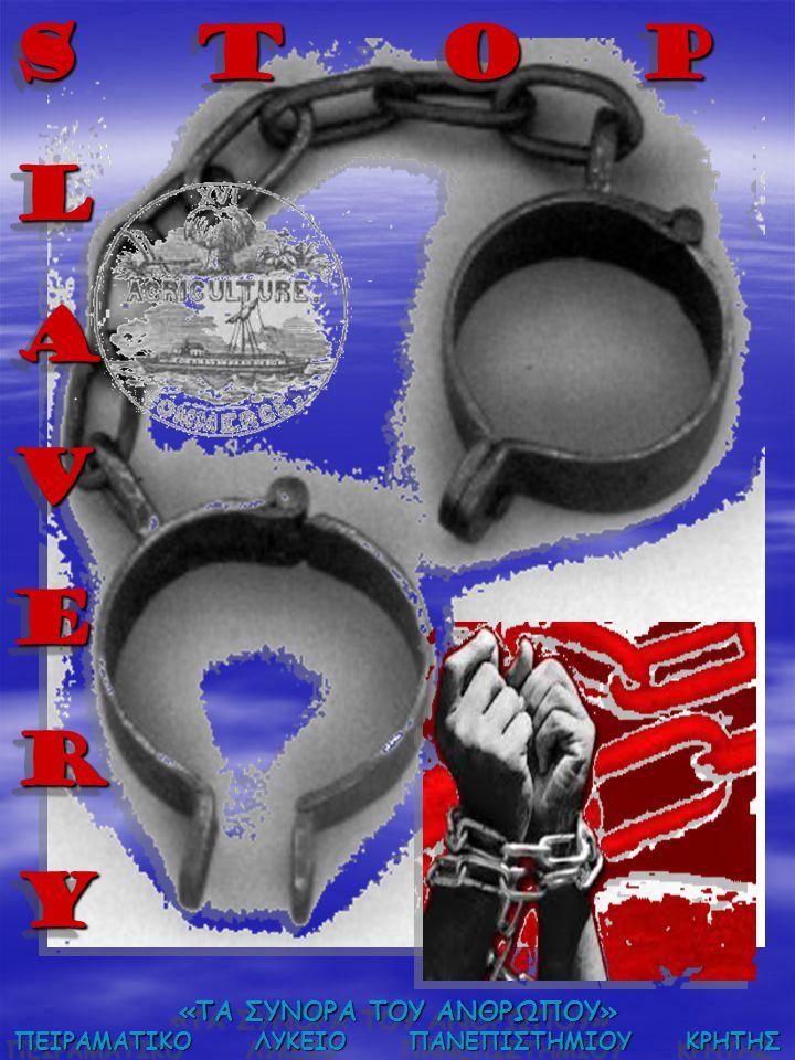 S T O P LAVERY LAVERY «ΤΑ ΣΥΝΟΡΑ ΤΟΥ ΑΝΘΡΩΠΟΥ» ΠΕΙΡΑΜΑΤΙΚΟ ΛΥΚΕΙΟ ΠΑΝΕΠΙΣΤΗΜΙΟΥ ΚΡΗΤΗΣ «ΤΑ ΣΥΝΟΡΑ ΤΟΥ ΑΝΘΡΩΠΟΥ» ΠΕΙΡΑΜΑΤΙΚΟ ΛΥΚΕΙΟ ΠΑΝΕΠΙΣΤΗΜΙΟΥ ΚΡΗΤΗ
