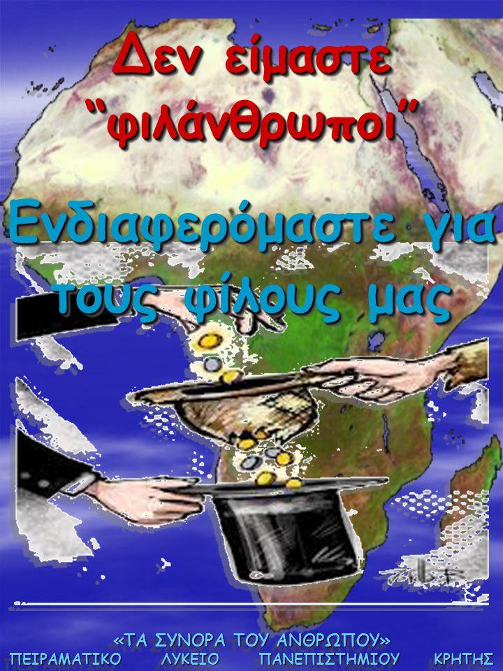"""«ΤΑ ΣΥΝΟΡΑ ΤΟΥ ΑΝΘΡΩΠΟΥ» ΠΕΙΡΑΜΑΤΙΚΟ ΛΥΚΕΙΟ ΠΑΝΕΠΙΣΤΗΜΙΟΥ ΚΡΗΤΗΣ «ΤΑ ΣΥΝΟΡΑ ΤΟΥ ΑΝΘΡΩΠΟΥ» ΠΕΙΡΑΜΑΤΙΚΟ ΛΥΚΕΙΟ ΠΑΝΕΠΙΣΤΗΜΙΟΥ ΚΡΗΤΗΣ Δεν είμαστε """"φιλάνθρ"""
