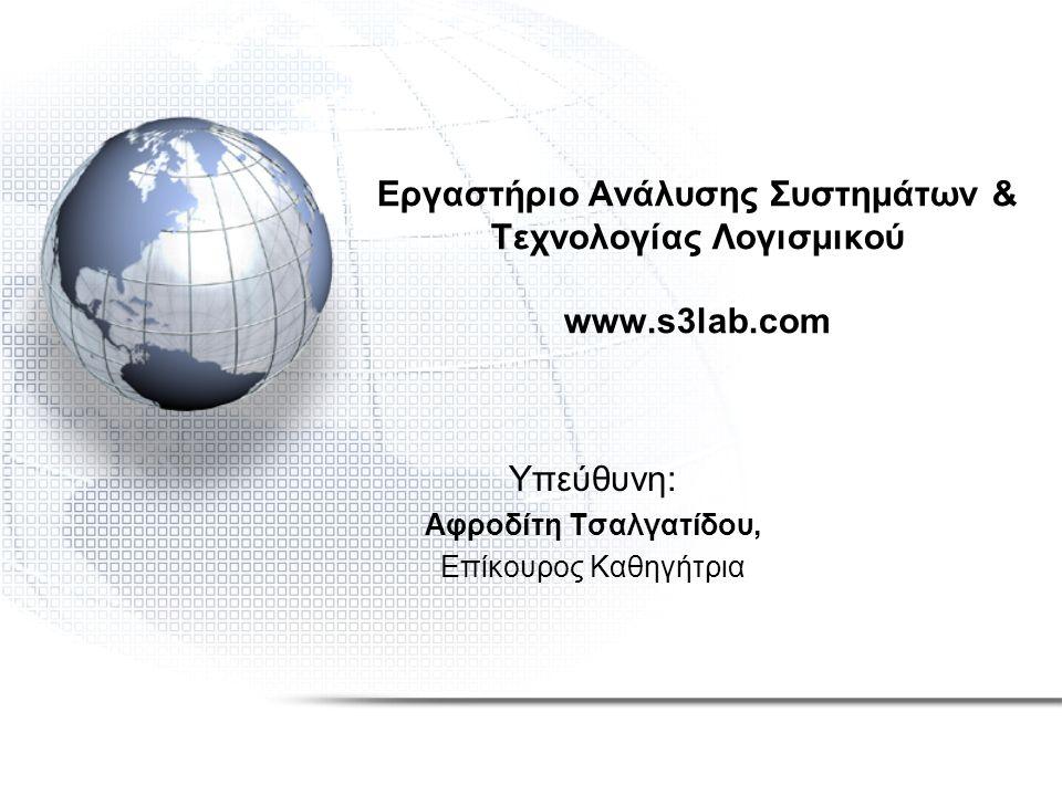Εργαστήριο Ανάλυσης Συστημάτων & Τεχνολογίας Λογισμικού www.s3lab.com Υπεύθυνη: Αφροδίτη Τσαλγατίδου, Eπίκουρος Καθηγήτρια