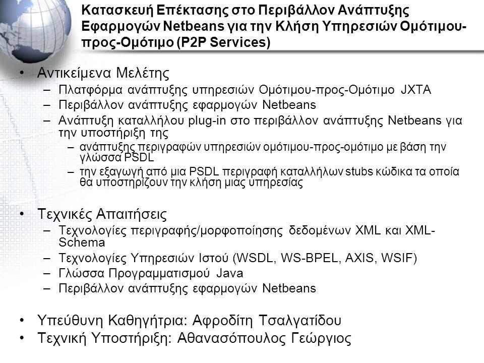Κατασκευή Επέκτασης στο Περιβάλλον Ανάπτυξης Εφαρμογών Netbeans για την Κλήση Υπηρεσιών Ομότιμου- προς-Ομότιμο (P2P Services) Αντικείμενα Μελέτης –Πλα