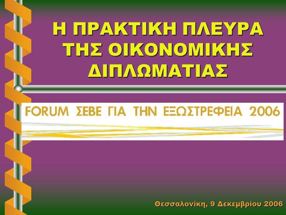 Η ΠΡΑΚΤΙΚΗ ΠΛΕΥΡΑ ΤΗΣ ΟΙΚΟΝΟΜΙΚΗΣ ΔΙΠΛΩΜΑΤΙΑΣ Θεσσαλονίκη, 9 Δεκεμβρίου 2006