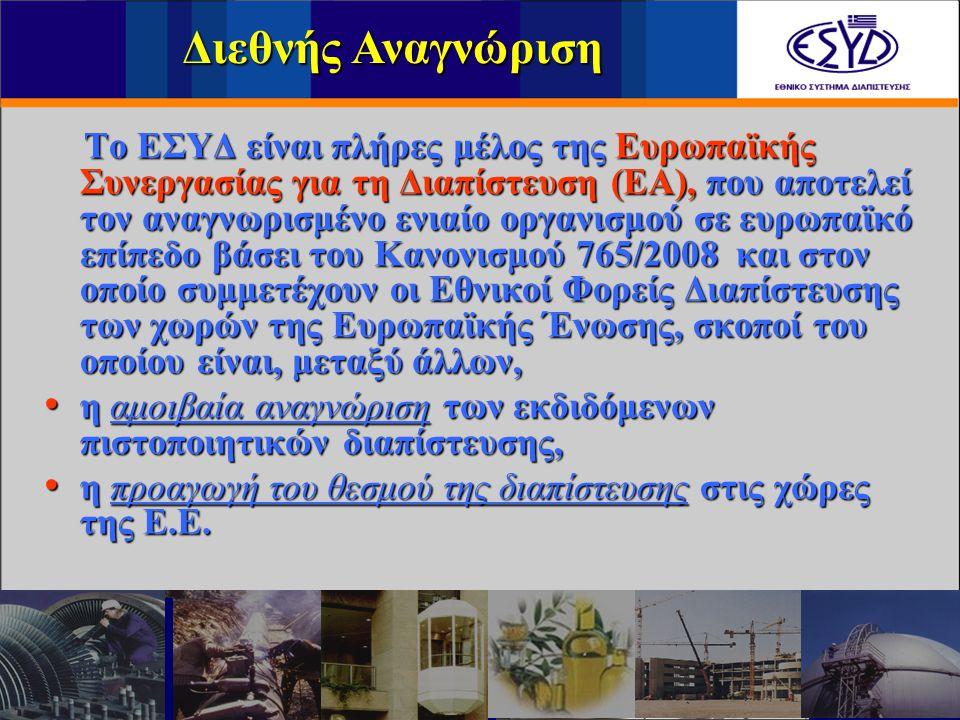 Το ΕΣΥΔ είναι πλήρες μέλος της Ευρωπαϊκής Συνεργασίας για τη Διαπίστευση (ΕΑ), που αποτελεί τον αναγνωρισμένο ενιαίο οργανισμού σε ευρωπαϊκό επίπεδο βάσει του Κανονισμού 765/2008 και στον οποίο συμμετέχουν οι Εθνικοί Φορείς Διαπίστευσης των χωρών της Ευρωπαϊκής Ένωσης, σκοποί του οποίου είναι, μεταξύ άλλων, Το ΕΣΥΔ είναι πλήρες μέλος της Ευρωπαϊκής Συνεργασίας για τη Διαπίστευση (ΕΑ), που αποτελεί τον αναγνωρισμένο ενιαίο οργανισμού σε ευρωπαϊκό επίπεδο βάσει του Κανονισμού 765/2008 και στον οποίο συμμετέχουν οι Εθνικοί Φορείς Διαπίστευσης των χωρών της Ευρωπαϊκής Ένωσης, σκοποί του οποίου είναι, μεταξύ άλλων, η αμοιβαία αναγνώριση των εκδιδόμενων πιστοποιητικών διαπίστευσης, η αμοιβαία αναγνώριση των εκδιδόμενων πιστοποιητικών διαπίστευσης, η προαγωγή του θεσμού της διαπίστευσης στις χώρες της Ε.Ε.