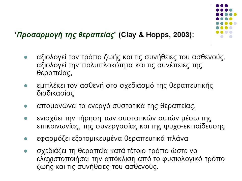 'Προσαρμογή της θεραπείας' (Clay & Hopps, 2003): αξιολογεί τον τρόπο ζωής και τις συνήθειες του ασθενούς, αξιολογεί την πολυπλοκότητα και τις συνέπειε