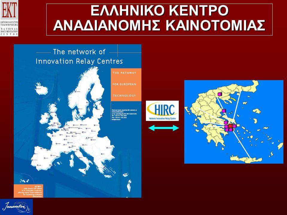 Συντονιστής: Εθνικό Κέντρο Τεκμηρίωσης (EKT) Εταίροι:  EBETAM Α.Ε.