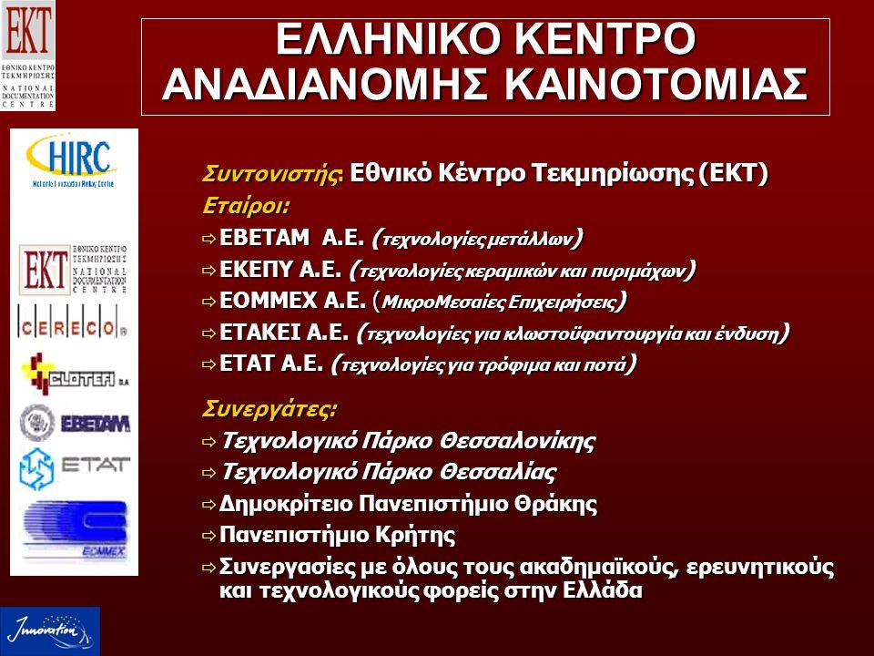 Το Ελληνικό Κέντρο Αναδιανομής Καινοτομίας απευθύνεται κυρίως σε μικρομεσαίες επιχειρήσεις, ερευνητικά και τεχνολογικά κέντρα και πανεπιστήμια, καλύπτοντας τις τεχνολογικές δραστηριότητες όλης της ελληνικής επικράτειας, με ιδιαίτερη έμφαση στους παρακάτω τομείς:  Υγεία - Βιοτεχνολογία  Υδατοκαλλιέργειες - Αλιεία  Θαλάσσιες τεχνολογίες  Περιβάλλον  Μέταλλα  Υλικά  Τρόφιμα και ποτά - Γεωργία  Κλωστοϋφαντουργία - Ένδυση  Πληροφορική - Τηλεπικοινωνίες  Ενέργεια ΥΠΟΣΤΗΡΙΞΗ ΕΛΛΗΝΙΚΟ ΚΕΝΤΡΟ ΑΝΑΔΙΑΝΟΜΗΣ ΚΑΙΝΟΤΟΜΙΑΣ