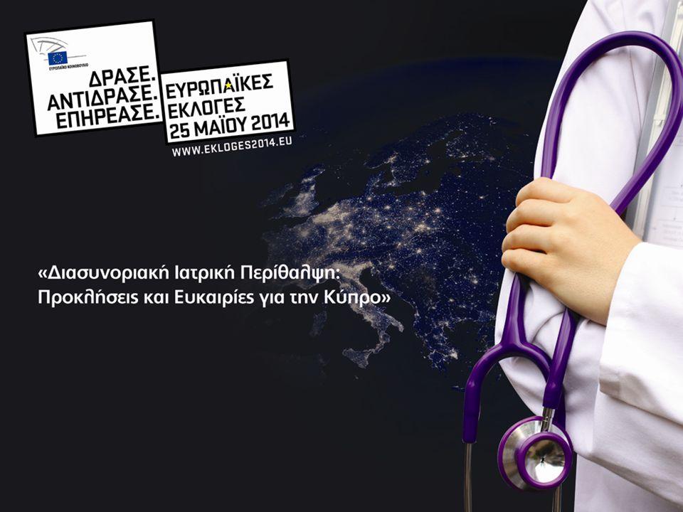 Σύστημα Υγείας στην Κύπρο Το σύστημα υγείας στην Κύπρο αποτελείται από δύο παράλληλους τομείς παροχής υπηρεσιών: το δημόσιο και τον ιδιωτικό τομέα.