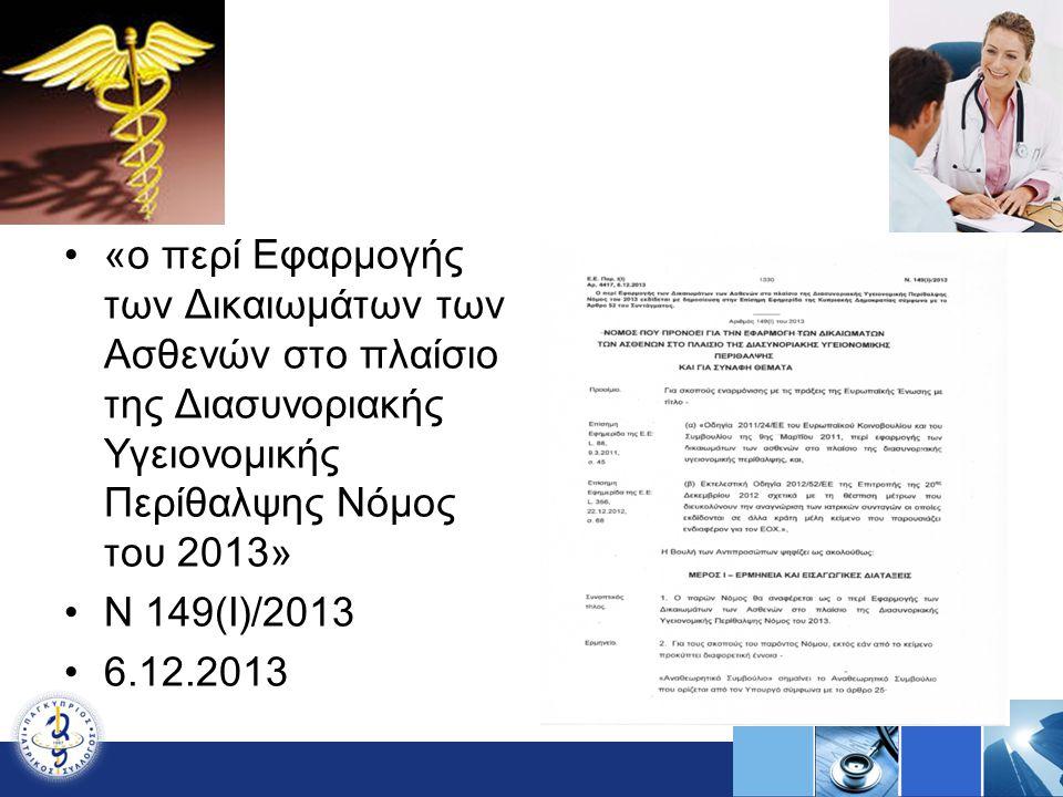 «ο περί Εφαρμογής των Δικαιωμάτων των Ασθενών στο πλαίσιο της Διασυνοριακής Υγειονομικής Περίθαλψης Νόμος του 2013» Ν 149(Ι)/2013 6.12.2013