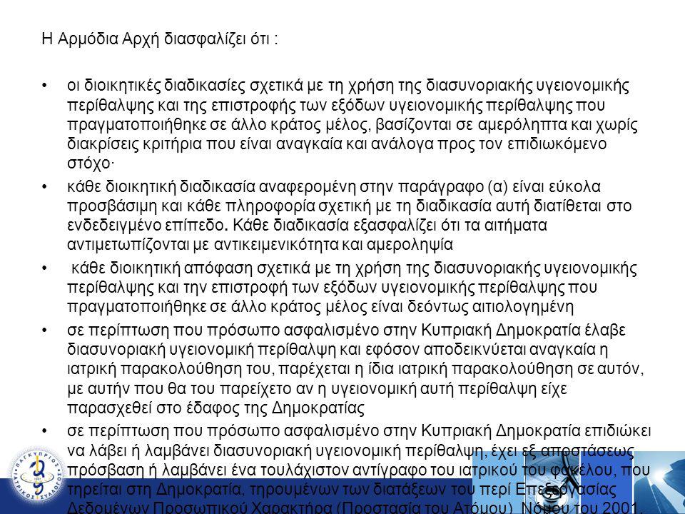 Η Αρμόδια Αρχή διασφαλίζει ότι : οι διοικητικές διαδικασίες σχετικά με τη χρήση της διασυνοριακής υγειονομικής περίθαλψης και της επιστροφής των εξόδω