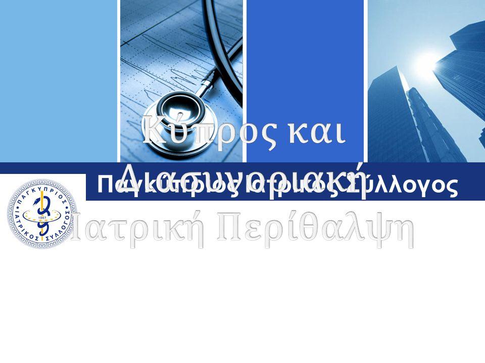 Οδηγία 2011/24/ΕΕ του Ευρωπαϊκού Κοινοβουλίου και του Συμβουλίου της 9ης Μαρτίου 2011 περί εφαρμογής των δικαιωμάτων των ασθενών στο πλαίσιο της διασυνοριακής υγειονομικής περίθαλψης.2011/24/ΕΕ Περί εφαρμογής των Δικαιωμάτων των ασθενών στο πλαίσιο της Διασυνοριακής Υγειονομικής Περίθαλψης Νόμο του 2013