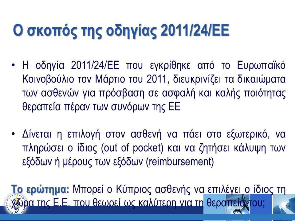 Ο σκοπός της οδηγίας 2011/24/ΕΕ. Η οδηγία 2011/24/ΕΕ που εγκρίθηκε από το Ευρωπαϊκό Κοινοβούλιο τον Μάρτιο του 2011, διευκρινίζει τα δικαιώματα των ασ