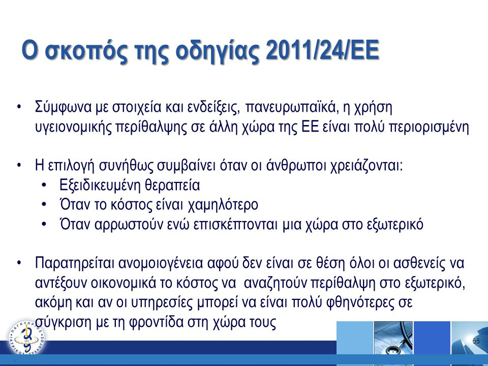 Ο σκοπός της οδηγίας 2011/24/ΕΕ. Σύμφωνα με στοιχεία και ενδείξεις, πανευρωπαϊκά, η χρήση υγειονομικής περίθαλψης σε άλλη χώρα της ΕΕ είναι πολύ περιο