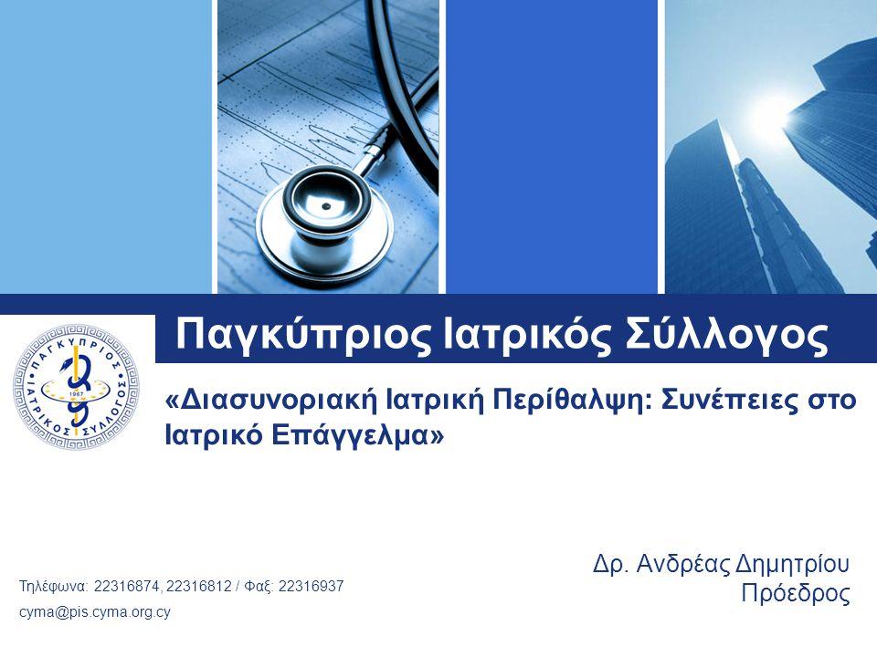 Δρ. Ανδρέας Δημητρίου Πρόεδρος Τηλέφωνα: 22316874, 22316812 / Φαξ: 22316937 cyma@pis.cyma.org.cy «Διασυνοριακή Ιατρική Περίθαλψη: Συνέπειες στο Ιατρικ