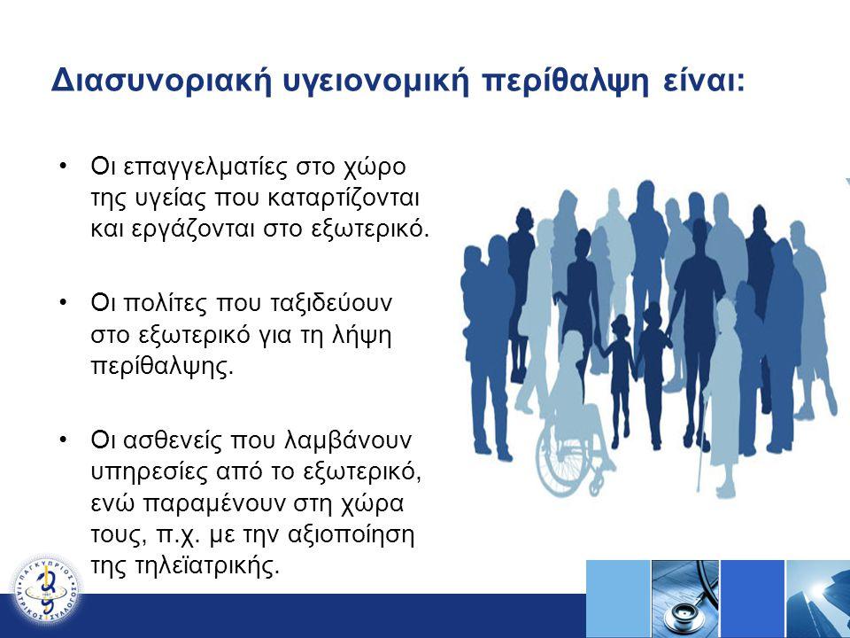 Διασυνοριακή υγειονομική περίθαλψη είναι: Οι επαγγελματίες στο χώρο της υγείας που καταρτίζονται και εργάζονται στο εξωτερικό. Οι πολίτες που ταξιδεύο