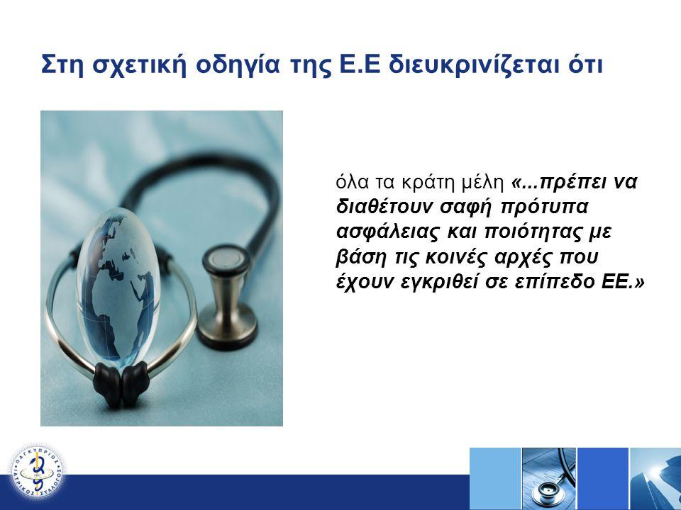 Στη σχετική οδηγία της Ε.Ε διευκρινίζεται ότι όλα τα κράτη μέλη «...πρέπει να διαθέτουν σαφή πρότυπα ασφάλειας και ποιότητας με βάση τις κοινές αρχές