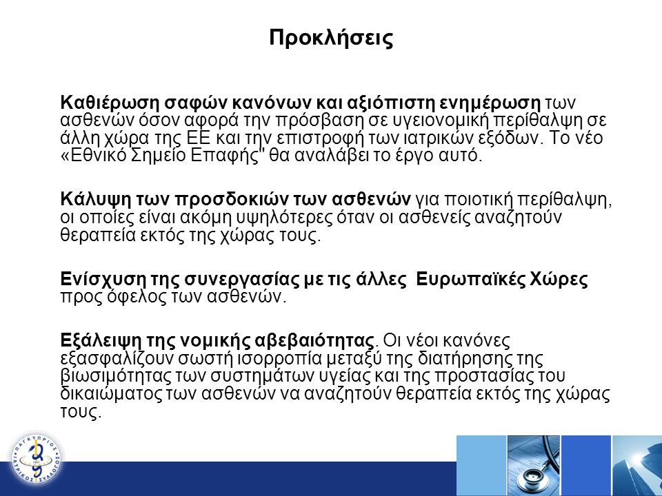 Κύπρος – Δεδομένα Ο σκοπός της οδηγίας 2011/24/ΕΕ Επίκεντρο ο Άνθρωπος Ασθενής Τι αναμένουμε; Προκλήσεις Καταληκτικά Σχόλια Θέματα :.