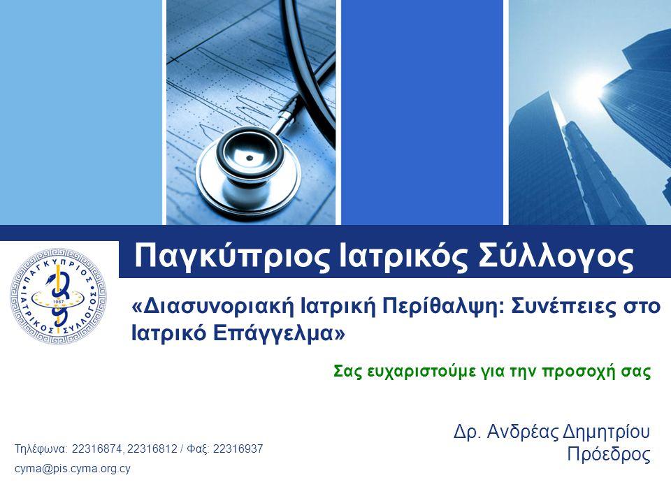 Παγκύπριος Ιατρικός Σύλλογος Δρ. Ανδρέας Δημητρίου Πρόεδρος Τηλέφωνα: 22316874, 22316812 / Φαξ: 22316937 cyma@pis.cyma.org.cy «Διασυνοριακή Ιατρική Πε