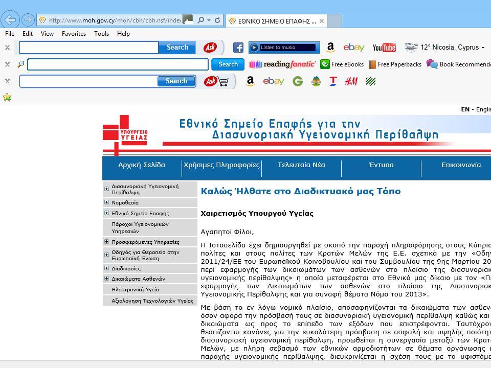 Λόγοι άρνησης για προηγούμενη έγκριση σε ασφαλισμένους στην Κυπριακή Δημοκρατία Η απόφαση του Γενικού Διευθυντή για άρνηση προηγούμενης έγκρισης περιορίζεται στην διασυνοριακή υγειονομική περίθαλψη που: (α) ο ασφαλισμένος ασθενής, σύμφωνα με κλινική αξιολόγηση, θα εκτεθεί με εύλογη βεβαιότητα σε κίνδυνο για την ασφάλειά του που δεν μπορεί να θεωρηθεί αποδεκτός, συνεκτιμώντας το πιθανό όφελος που θα έχει για τον ασθενή η επιδιωκόμενη διασυνοριακή υγειονομική περίθαλψη· (β) το ευρύ κοινό θα εκτεθεί με εύλογη βεβαιότητα σε σημαντικό κίνδυνο ασφάλειας ως αποτέλεσμα της συγκεκριμένης διασυνοριακής υγειονομικής περίθαλψης· (γ) η εν λόγω διασυνοριακή υγειονομική περίθαλψη πρόκειται να παρασχεθεί από παρόχους υγειονομικής περίθαλψης που εγείρουν σοβαρές και συγκεκριμένες ανησυχίες αναφορικά με τη συμμόρφωση ως προς τα πρότυπα και κατευθυντήριες γραμμές ποιότητας και ασφάλειας των ασθενών, καθώς και στις διατάξεις για την εποπτεία, είτε τα εν λόγω πρότυπα και κατευθυντήριες γραμμές καθορίζονται από νομοθετικές ρυθμίσεις και διατάξεις είτε μέσω συστημάτων αξιολόγησης που έχει θεσπίσει το κράτος μέλος θεραπείας· (δ) η εν λόγω υγειονομική περίθαλψη μπορεί να παρασχεθεί στα δημόσια νοσηλευτήρια εντός προθεσμίας ιατρικώς αποδεκτής, λαμβανομένων υπόψη της κατάστασης της υγείας και της πιθανής εξέλιξης της ασθένειας του κάθε ενδιαφερόμενου ασθενούς.