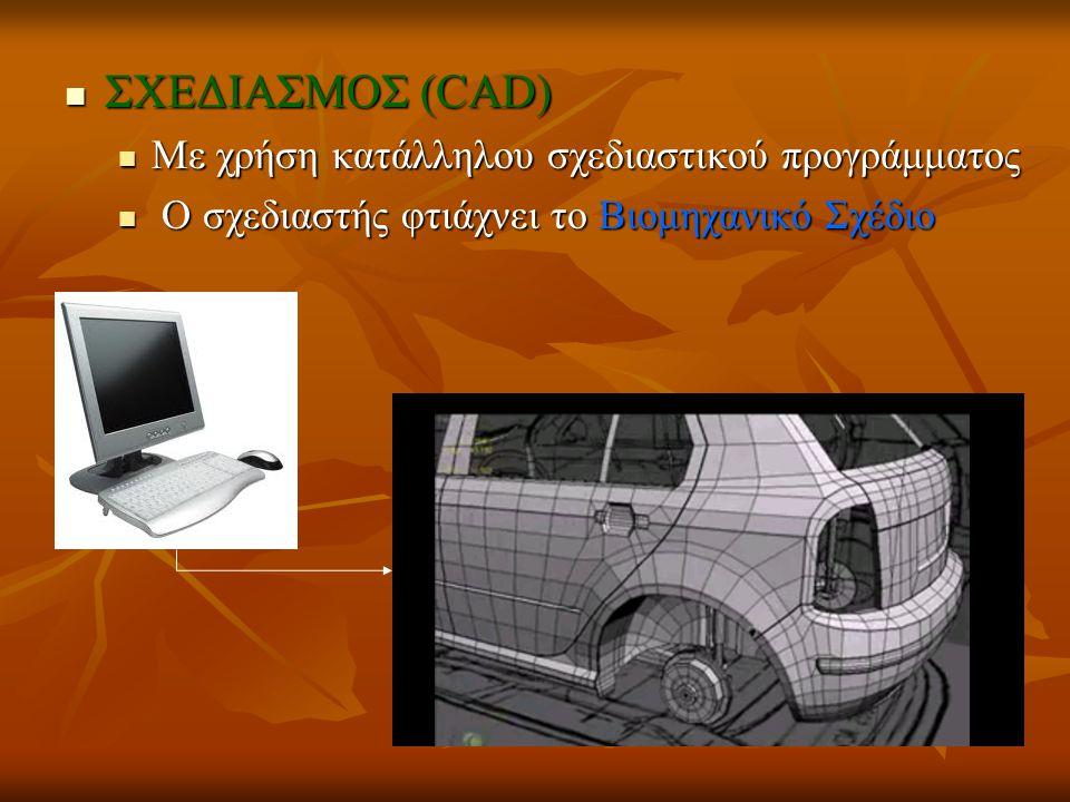 ΣΧΕΔΙΑΣΜΟΣ (CAD) ΣΧΕΔΙΑΣΜΟΣ (CAD) Με χρήση κατάλληλου σχεδιαστικού προγράμματος Με χρήση κατάλληλου σχεδιαστικού προγράμματος Ο σχεδιαστής φτιάχνει το Βιομηχανικό Σχέδιο Ο σχεδιαστής φτιάχνει το Βιομηχανικό Σχέδιο