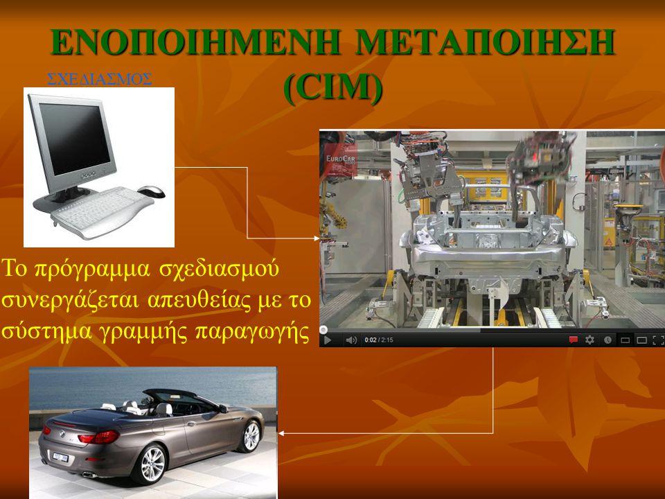 ΕΝΟΠΟΙΗΜΕΝΗ ΜΕΤΑΠΟΙΗΣΗ (CIM) ΣΧΕΔΙΑΣΜΟΣ Το πρόγραμμα σχεδιασμού συνεργάζεται απευθείας με το σύστημα γραμμής παραγωγής