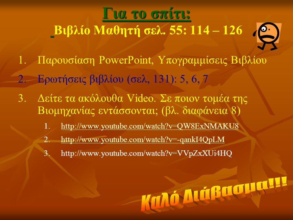 Για το σπίτι: Για το σπίτι: Βιβλίο Μαθητή σελ. 55: 114 – 126 1.