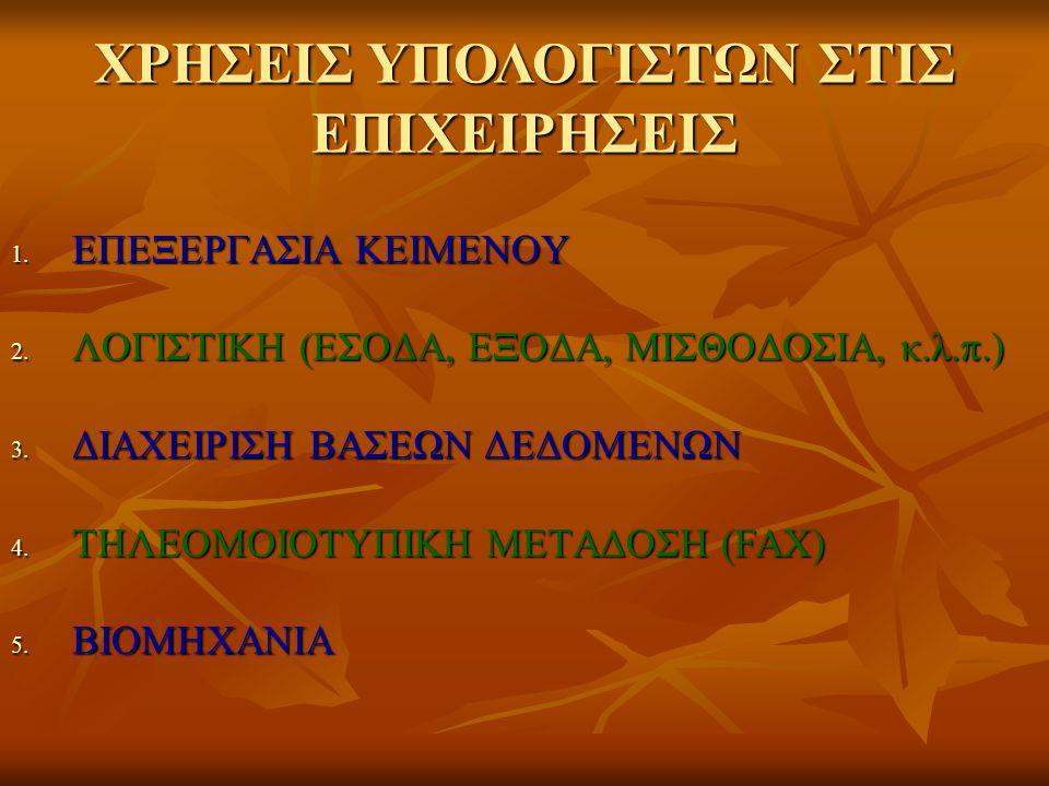 1. ΕΠΕΞΕΡΓΑΣΙΑ ΚΕΙΜΕΝΟΥ 2. ΛΟΓΙΣΤΙΚΗ (ΕΣΟΔΑ, ΕΞΟΔΑ, ΜΙΣΘΟΔΟΣΙΑ, κ.λ.π.) 3.