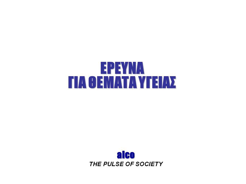 ΕΡΕΥΝΑ ΓΙΑ ΘΕΜΑΤΑ ΥΓΕΙΑΣ alco THE PULSE OF SOCIETY