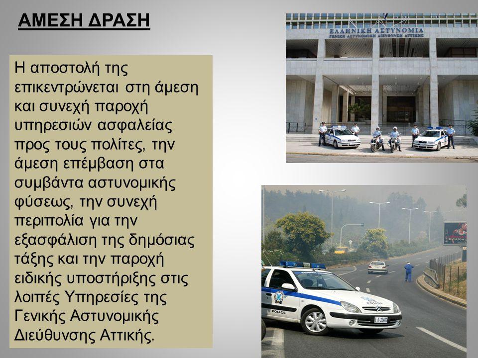 ΑΜΕΣΗ ΔΡΑΣΗ Η αποστολή της επικεντρώνεται στη άμεση και συνεχή παροχή υπηρεσιών ασφαλείας προς τους πολίτες, την άμεση επέμβαση στα συμβάντα αστυνομικ