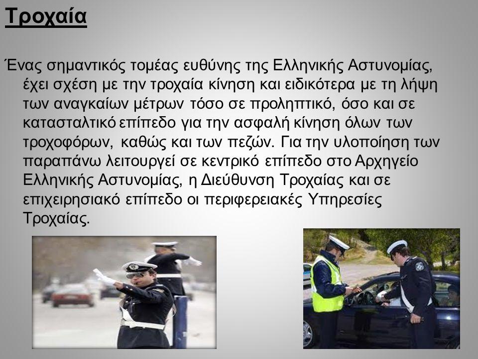 Τροχαία Ένας σημαντικός τομέας ευθύνης της Ελληνικής Αστυνομίας, έχει σχέση με την τροχαία κίνηση και ειδικότερα με τη λήψη των αναγκαίων μέτρων τόσο