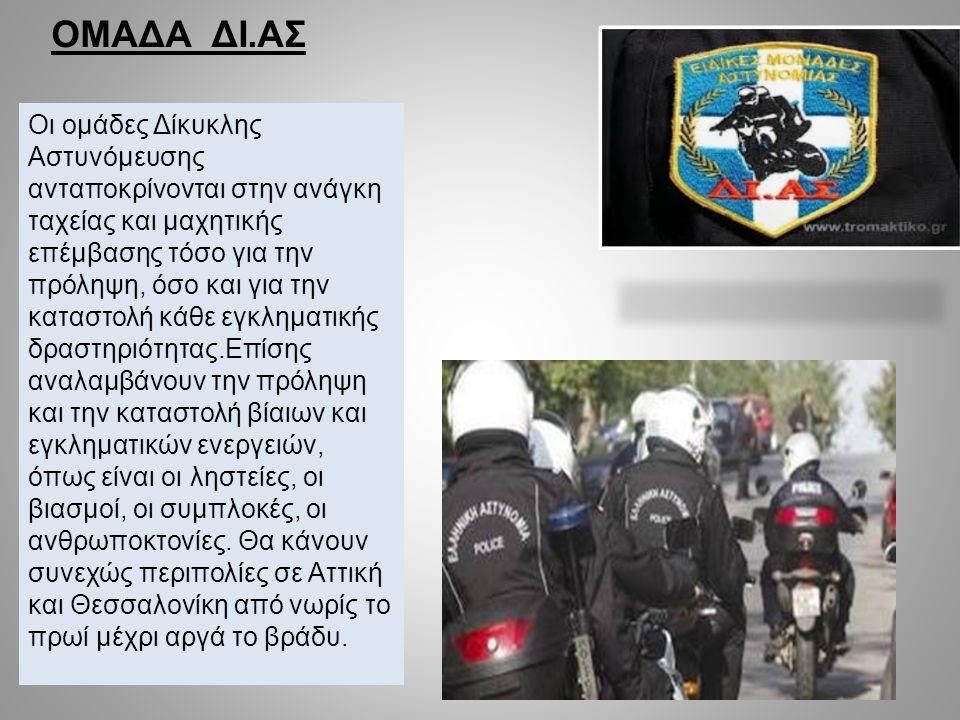 ΟΜΑΔΑ ΔΙ.ΑΣ Οι ομάδες Δίκυκλης Αστυνόμευσης ανταποκρίνονται στην ανάγκη ταχείας και μαχητικής επέμβασης τόσο για την πρόληψη, όσο και για την καταστολ