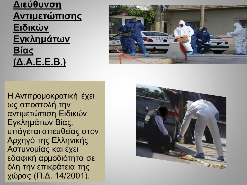 Διεύθυνση Αντιμετώπισης Ειδικών Εγκλημάτων Βίας (Δ.Α.Ε.Ε.Β.) Η Αντιτρομοκρατική έχει ως αποστολή την αντιμετώπιση Ειδικών Εγκλημάτων Βίας, υπάγεται απ
